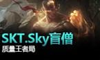 质量王者局380:Sky、Khan、Crazy、Bless
