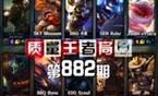 质量王者局882:Xiaohu Ruler Scout Jin