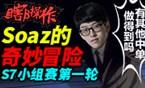 瞎β操作:嫂子的奇妙冒险 S7小组赛第一周