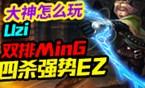 大神怎么玩:Uzi四杀EZ 双排明神最强下路