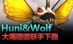 质量王者局520:Ruler、Huni、Wolf