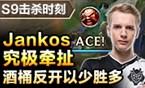 S9击杀时刻:Jankos究极牵扯 反开以少胜多