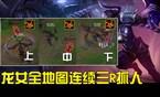 世界第一:龙女希瓦娜 全地图连续三R抓人