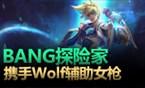质量王者局580:Bang、Wolf、Score