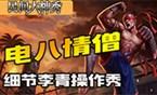 民间大神秀:电八情僧!细节李青操作秀