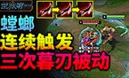 世界第一:螳螂卡兹克最强九连击秒人连招