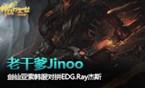 大神凯瑞啦:LGD剑仙Jinoo韩服对拼EDG.Ray