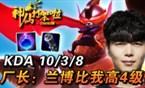 神仙打架啦:厂长vs马润! 被兰博碾压4级