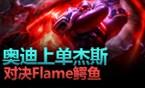 质量王者局541:奥迪、西门、Flame
