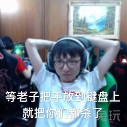 """锅老师直播看RNG的诱惑 大呼""""卧槽""""笑出猪叫"""