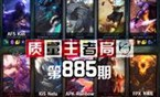 质量王者局885:刘青松 Kiin Natu Rainbow