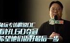【兔玩Ti9专访特辑】DC:看好LGD夺冠 希望他们迈好最后一步!:看好LGD夺冠 希