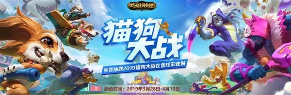 愚人节炫彩免费领 猫狗大战福利全揭秘