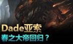 大神怎么玩:Dade亚索 S4世界第一犀利依旧