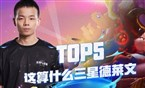 云顶之弈TOC2全国总决赛高光精彩集锦