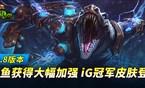 版本老司机:鳄鱼大幅增强 IG冠军皮肤登场