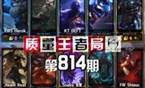 质量王者局814:DEFT 张婕 Herok Shiauc