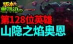 7.17版本老司机:第138位英雄奥恩登场!