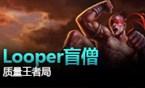 质量王者局379:Looper、SoaR、Cepted