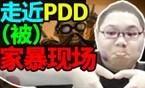 每日撸报2.17:上单霸主PDD家暴现场