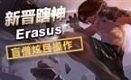 Erasus盲僧秀:外国又一位崛起的民间瞎神