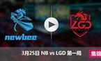 2017LPL春季赛赛3月25日 NBvsLGD第一局集锦