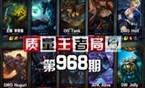 质量王者局968:李青强 Tank Nuguri Alive