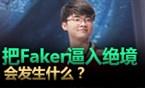 峡谷对决:当Faker陷入绝境时会发生什么?