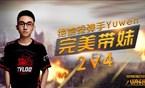 《八倍镜》:绝地投弹手Yuwen完美带妹2V4