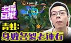主播日报11.15:青蛙身败名裂老锤石