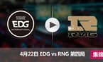 2017LPL春季赛赛4月22日 EDGvsRNG第四局集锦