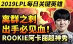 LPL每日关键英雄:ROOKIE阿卡丽超神秀