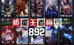 质量王者局892:Faker ShowMaker Secret