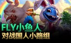 质量王者局553:Fly、WangChen、滴滴滴