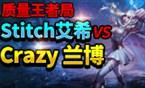 质量王者局370:Stitch、Crazy、小浣熊