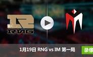 2017LPL春季赛赛1月19日 RNGvsIM第一局录像