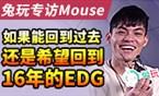 兔玩专访Mouse:还是希望回到16年的EDG
