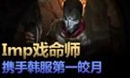 质量王者局648:金灿毅、第一皎月、Imp