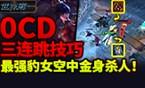 世界第一:0CD三连跳 最强豹女空中金身杀人