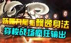 玩家风采:妩媚九尾狐 飘逸身法穿梭战场