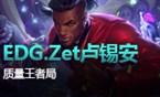 质量王者局377:Jinjiao、Zet、Ghost