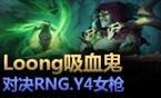 质量王者局650:Loong、PoohManDu、Y4