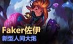大神怎么玩:Faker佐伊vs炸弹人 新型人间大炮