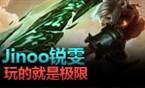 大神怎么玩:Jinoo剑仙锐雯 玩的就是极限