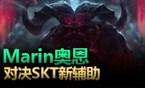 质量王者局595:Marin、Effort、QiuQiu
