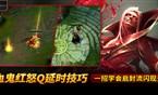 世界第一:吸血鬼红怒Q延时技巧 闪现无CD秘籍