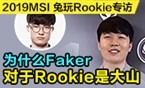Rookie专访:为什么Faker对于我是座大山