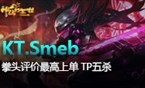 大神凯瑞啦:最强上单Smeb TP绕后五杀致命