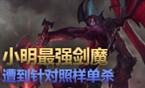 大神怎么玩:小明最强剑魔VS近战克星武器