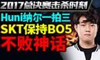 S7半决赛击杀时刻:SKT保持BO5不败神话!